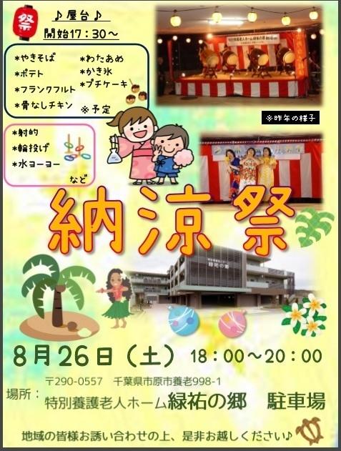 H 29納涼祭ポスター.jpg